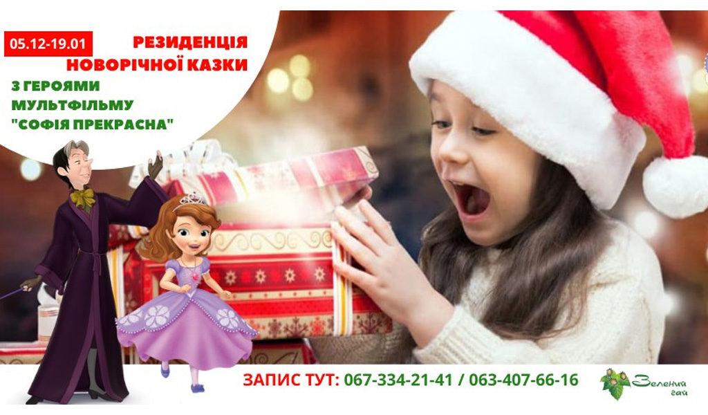 Резиденція Новорічної Казки