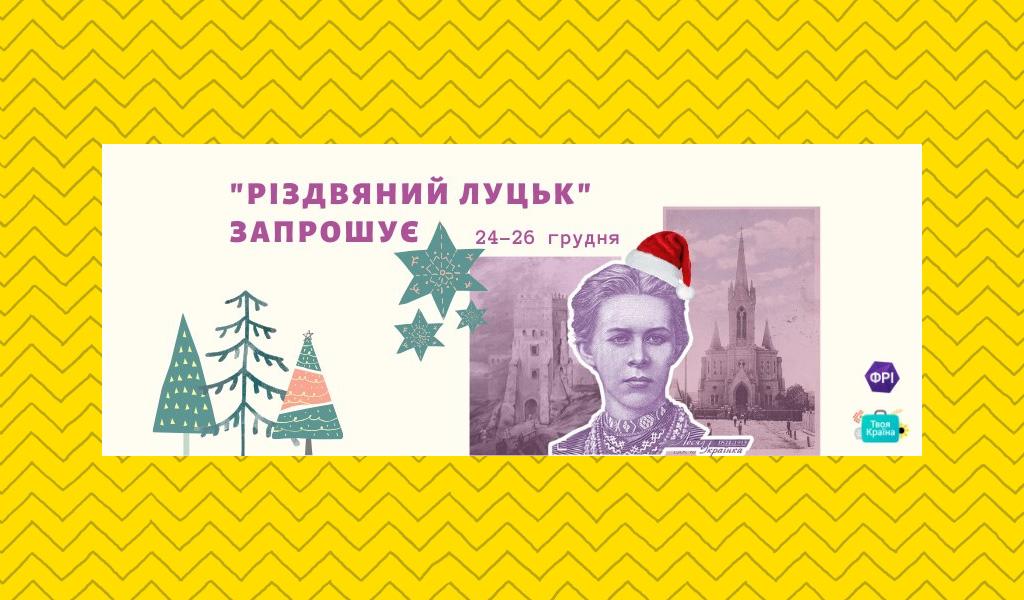 Твоя Країна – Різдвяний Луцьк