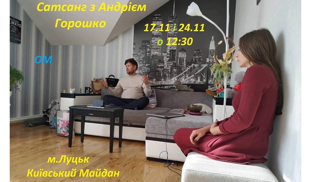 Сатсанг з Андрієм Горошко, Луцьк