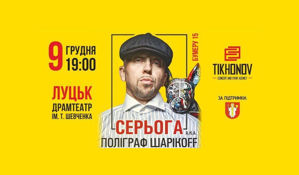 Серьога aka Поліграф ШарікOFF / Бумеру15 / Луцьк