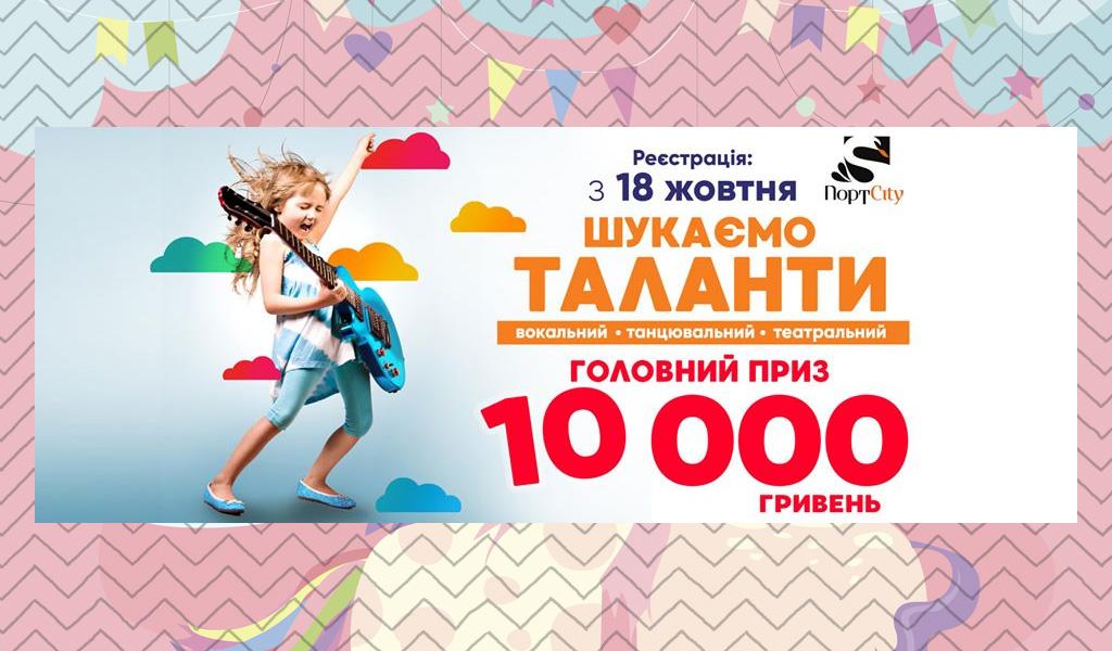 """Дитячий конкурс """"Таланти ПортCity"""""""