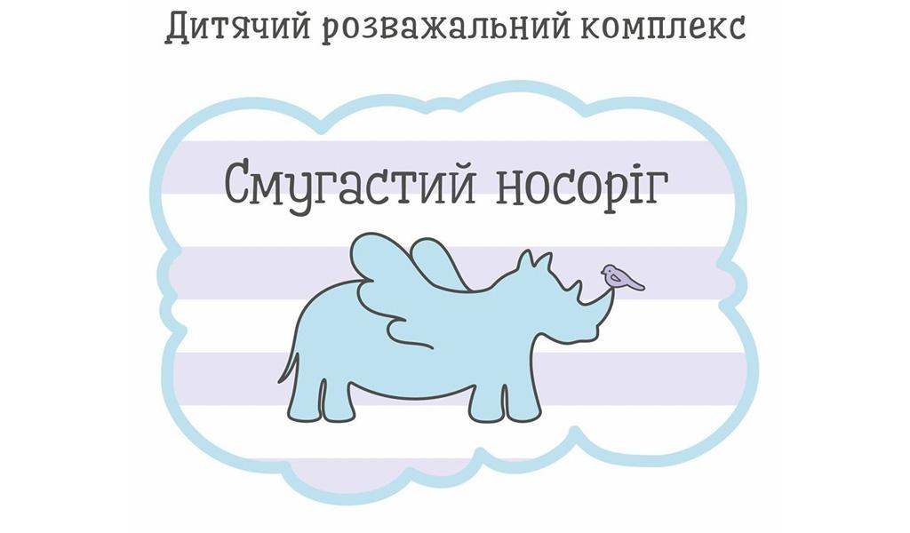 «Смугастий носоріг» дитячий розважальний комплекc