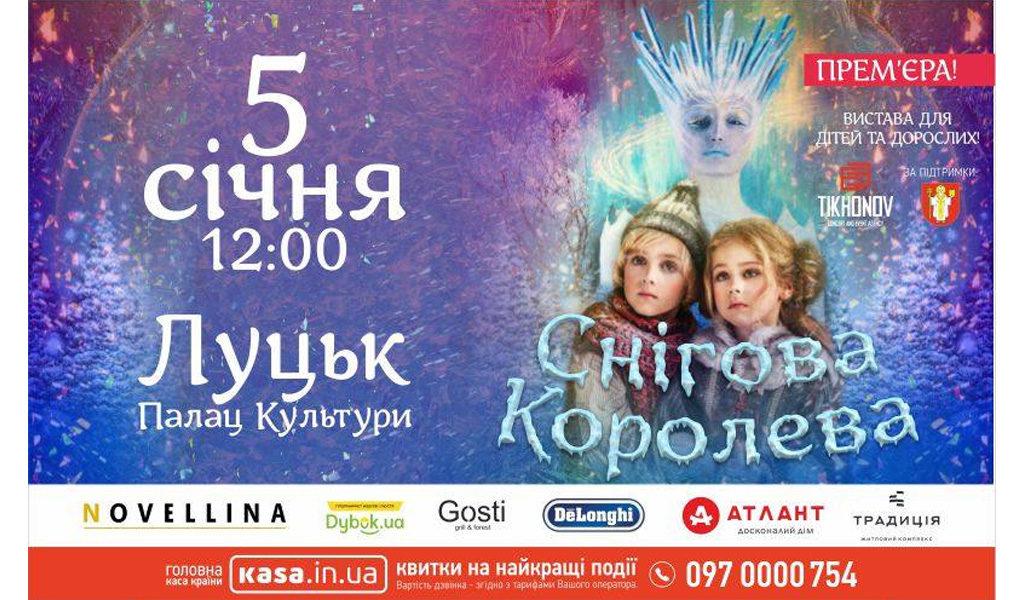 Снігова Королева / Луцьк / Вистава для дітей та дорослих