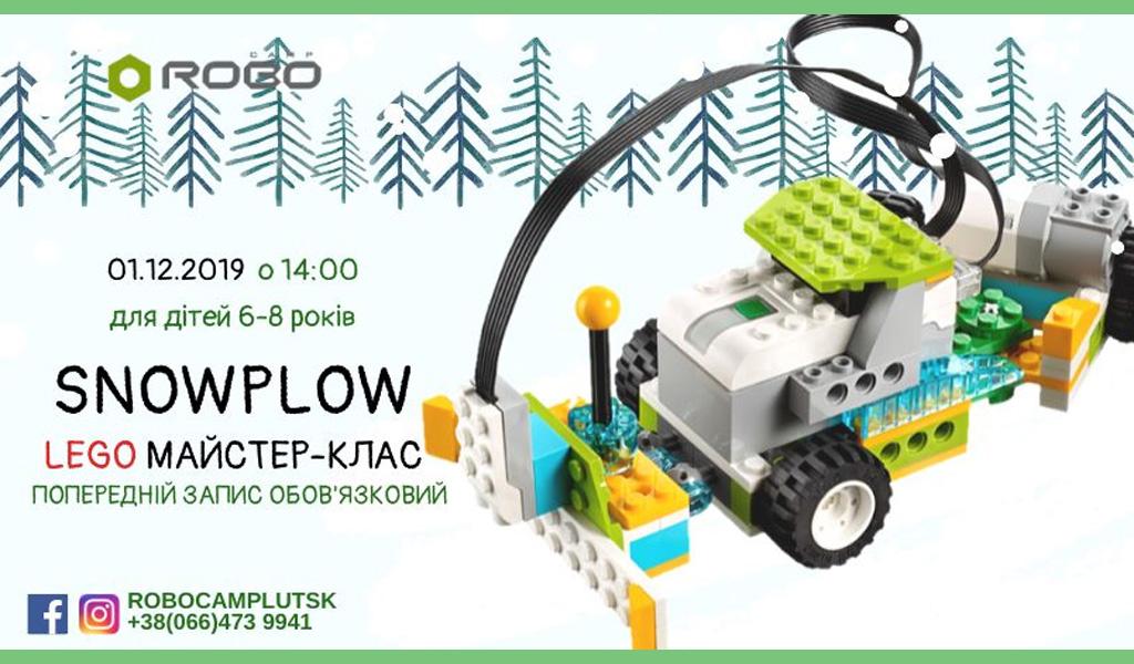 Lego Майстер-клас. Снігоочисник