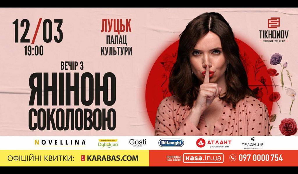 Скасовано – Вечір з Яніною Соколовою / #Луцьк