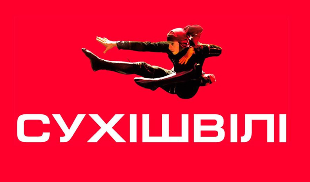 Сухішвілі / 20 березня / Луцьк