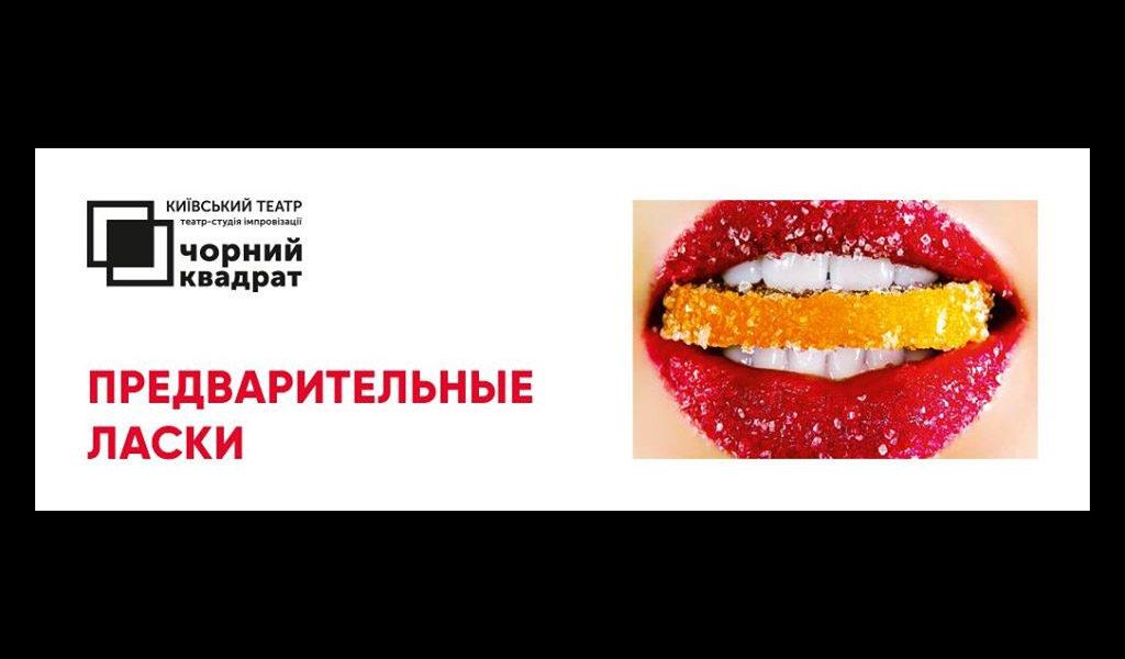 """Театр Чорний Квадрат """"Предварительные Ласки"""""""