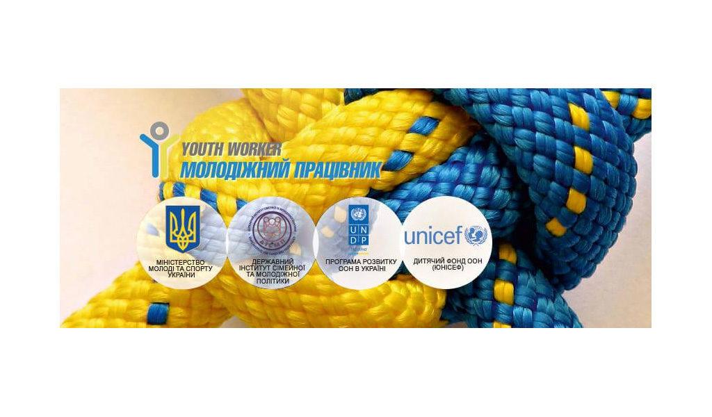 Молодіжний працівник – базовий тренінг Програми