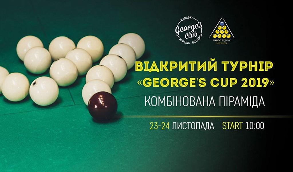 """Відкритий турнір """"George's Cup-2019"""" комбінована піраміда"""
