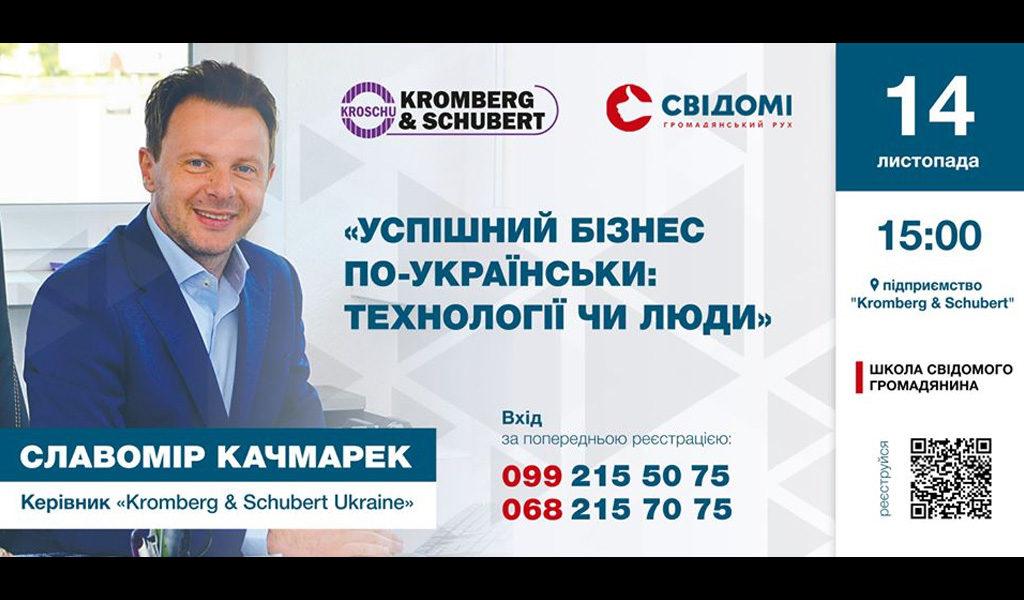 Успішний бізнес по-українськи: технології чи люди