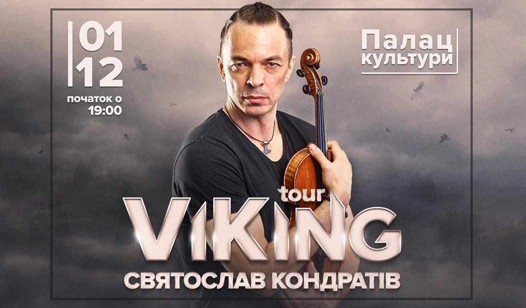 Святослав Кондратів / Тур ВіКінг / Луцьк