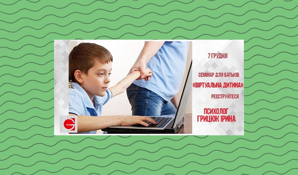 """Семінар від психолога """"Віртуальна дитина"""" NewG Lutsk"""