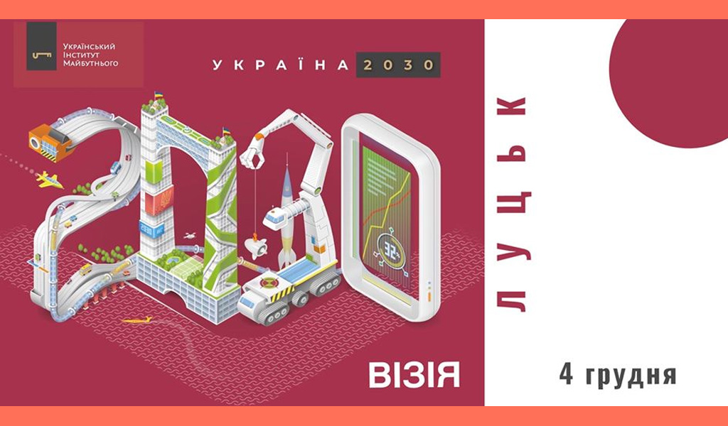 Візія України 2030. Луцьк