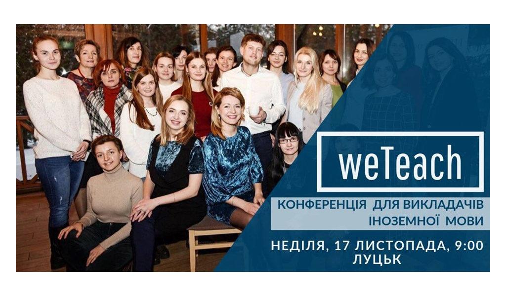 WeTeach – конференція для викладачів іноземної мови