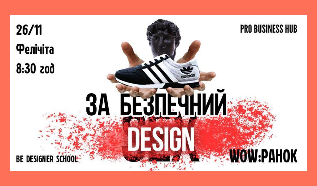 WOW:ранок Безпечний ̶с̶е̶к̶с̶ дизайн