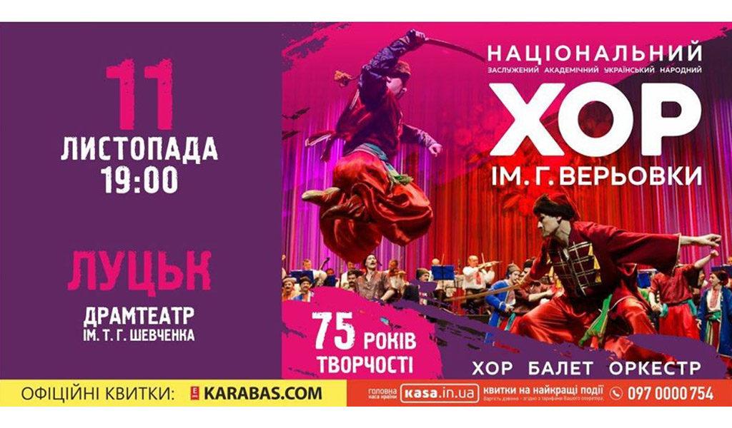 ХОР ім Г. Верьовки / #Луцьк