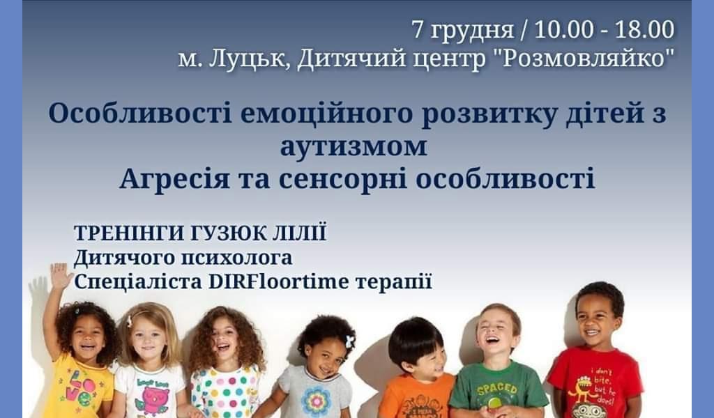 """Дитячий центр """"Розмовляйко"""". Тренінги Гузюк Лілії."""