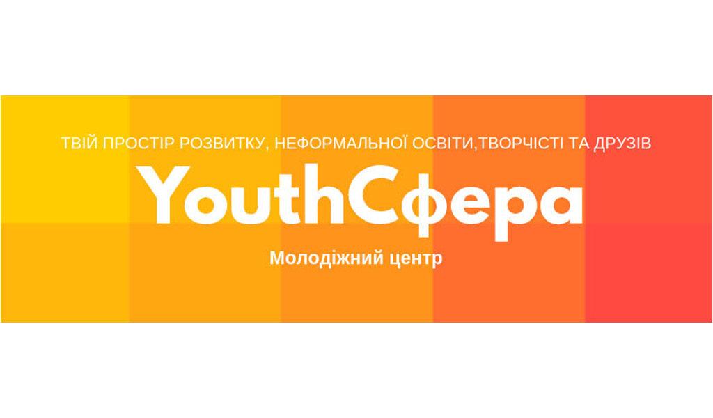 Молодіжний центр YouthСфера