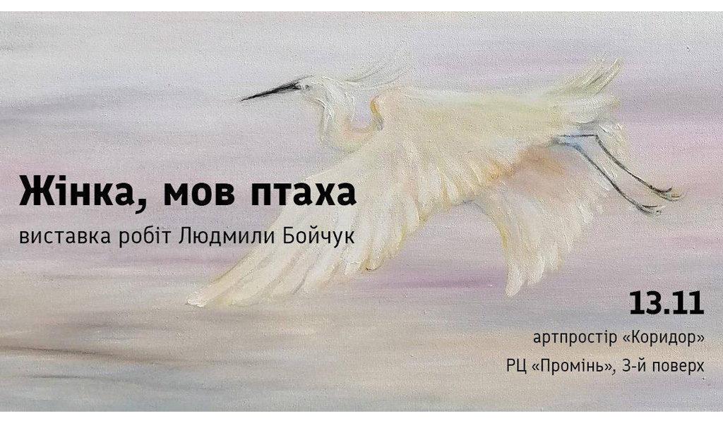 Виставка Робіт Людмили Бойчук