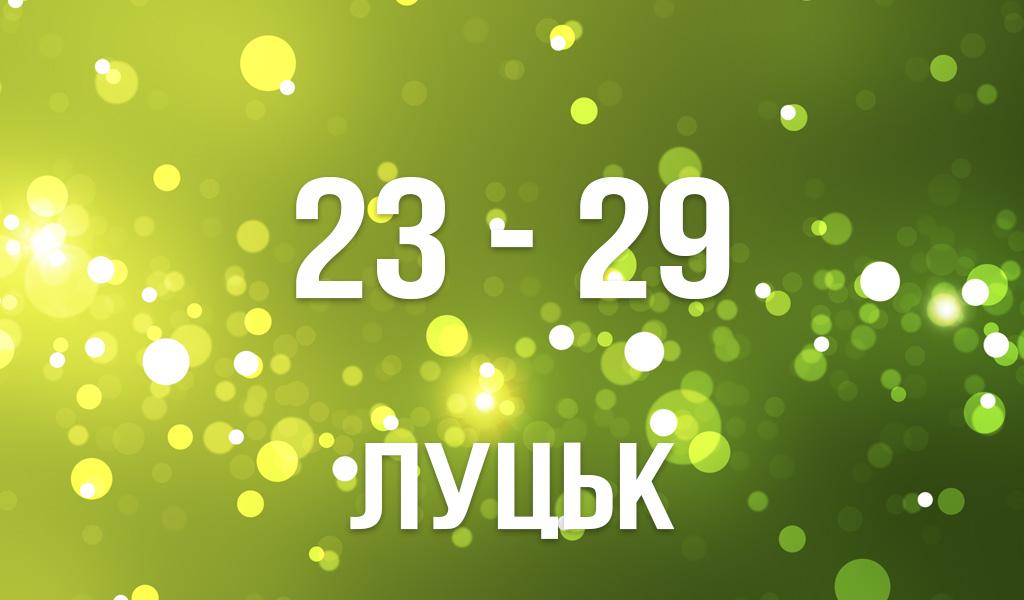 Цікаві події у Луцьку 23-29.12 – оновлено