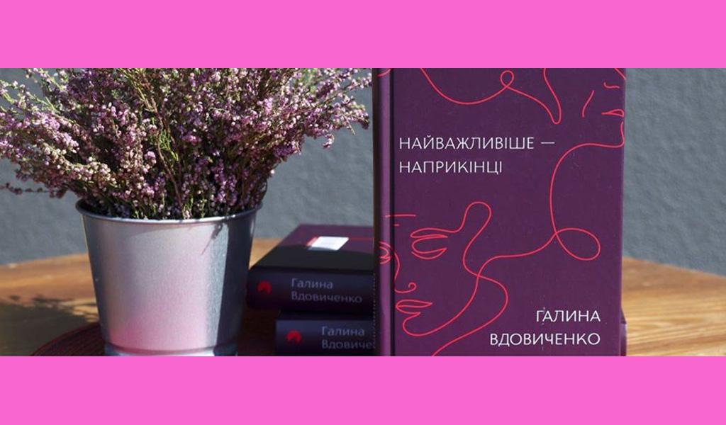 Презентація книжки Галини Вдовиченко «Найважливіше — наприкінці»
