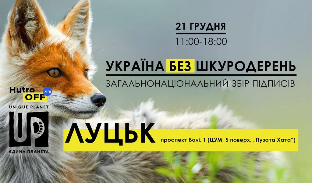 Збір підписів за заборону шкуродерень в Україні! За Закон 2360!