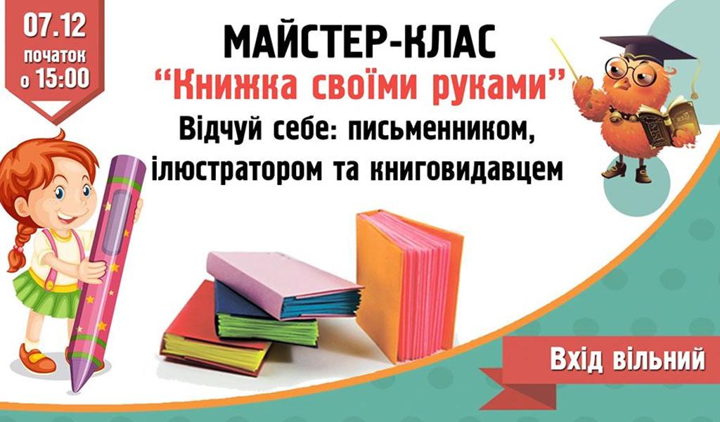"Майстер-клас ""Книжка своїми руками"""