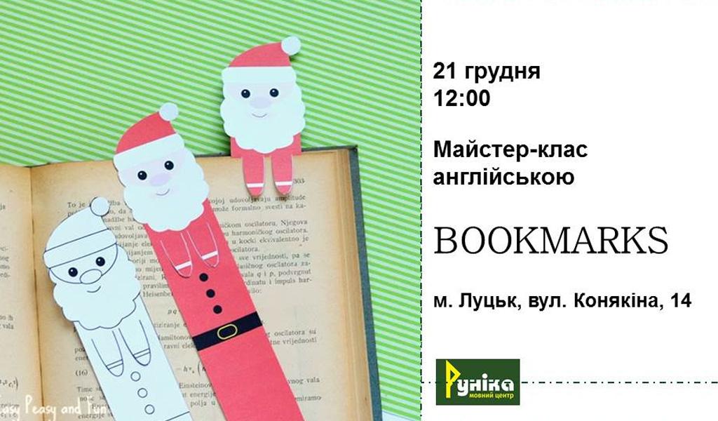 Майстер-клас англійською Winter Bookmark
