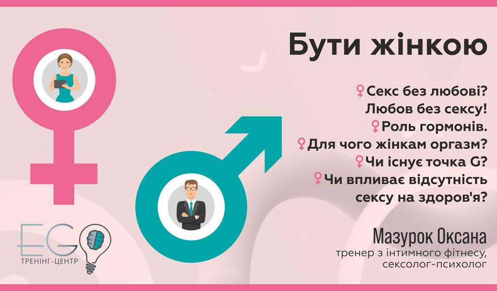 Презентація програми – Бути жінкою