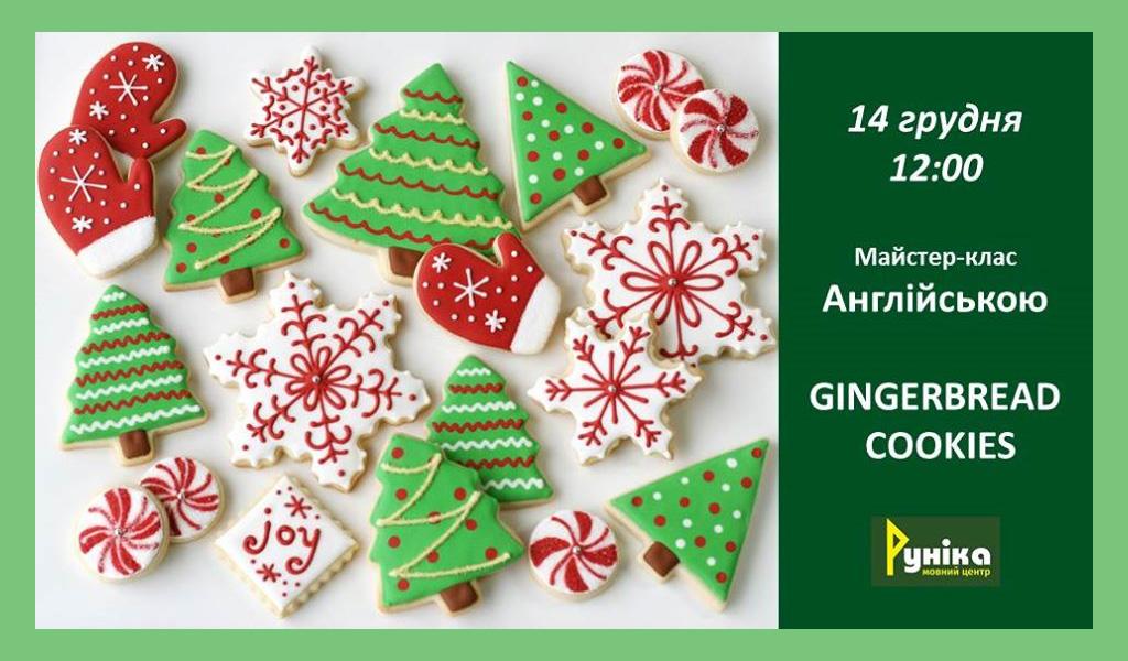 Майстер-клас англійською Gingerbread Cookies