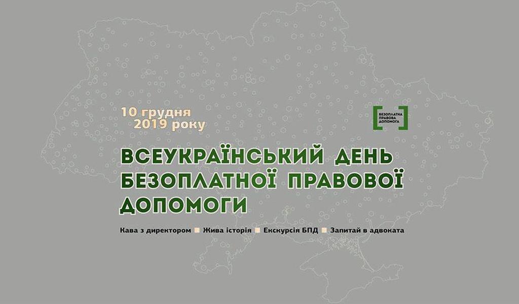 Всеукраїнський день безоплатної правової допомоги