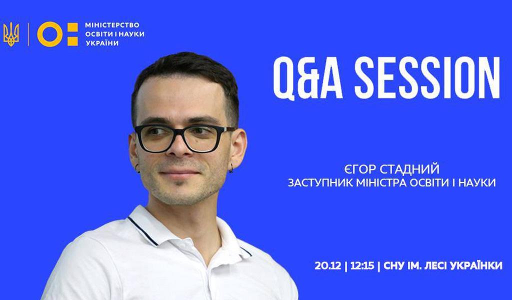 Q&A session з Єгором Стадним у Луцьку