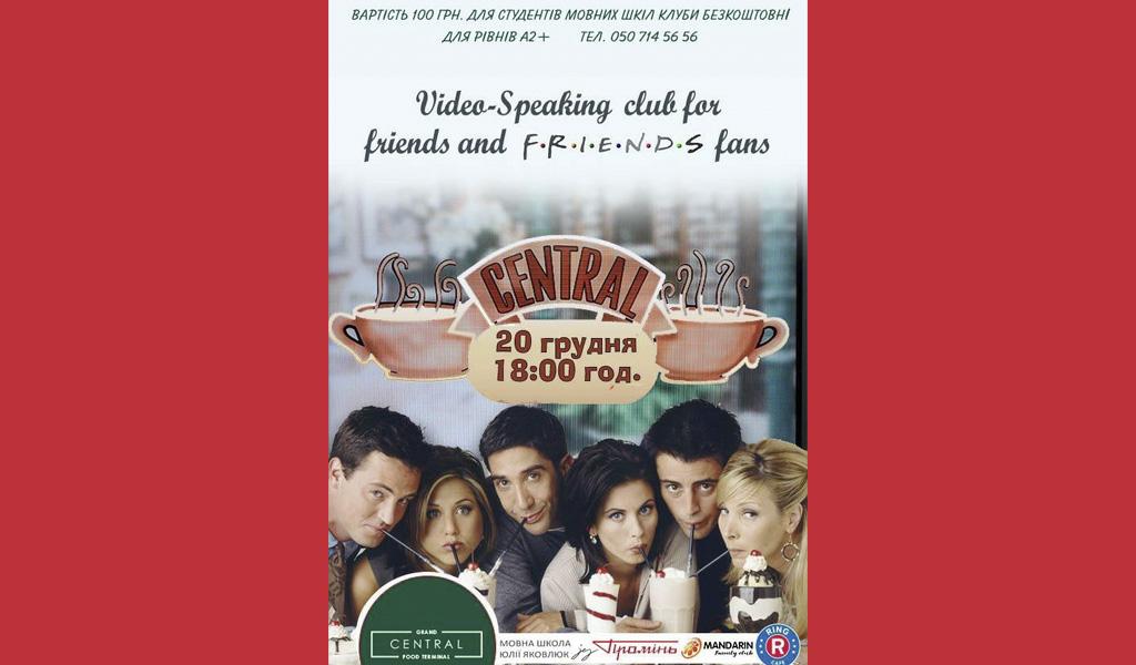 """Крутий урок англійської по серіалу –  """"Friends"""""""