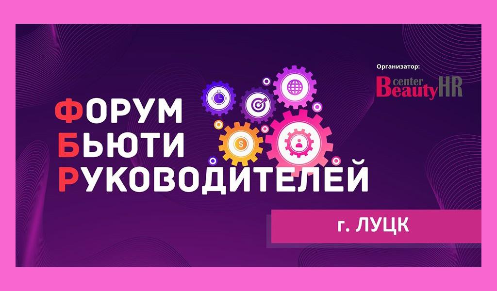 Форум Б'юті Керівників. Луцьк