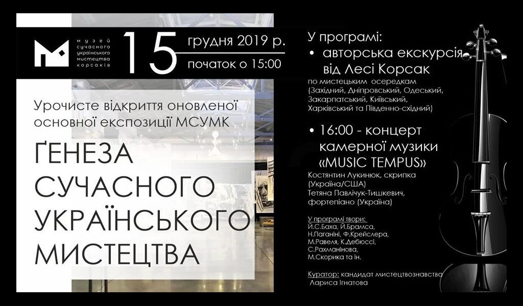 Ґенеза сучасного українського мистецтва