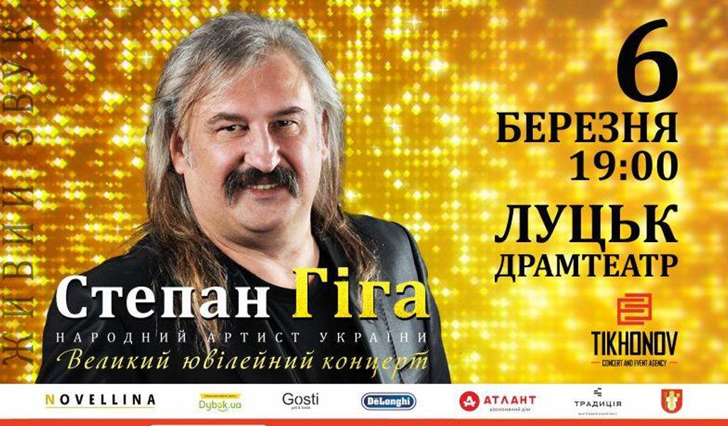 Степан Гіга у Луцьку/ 6.03.2020 о 19:00 / Драмтеатр