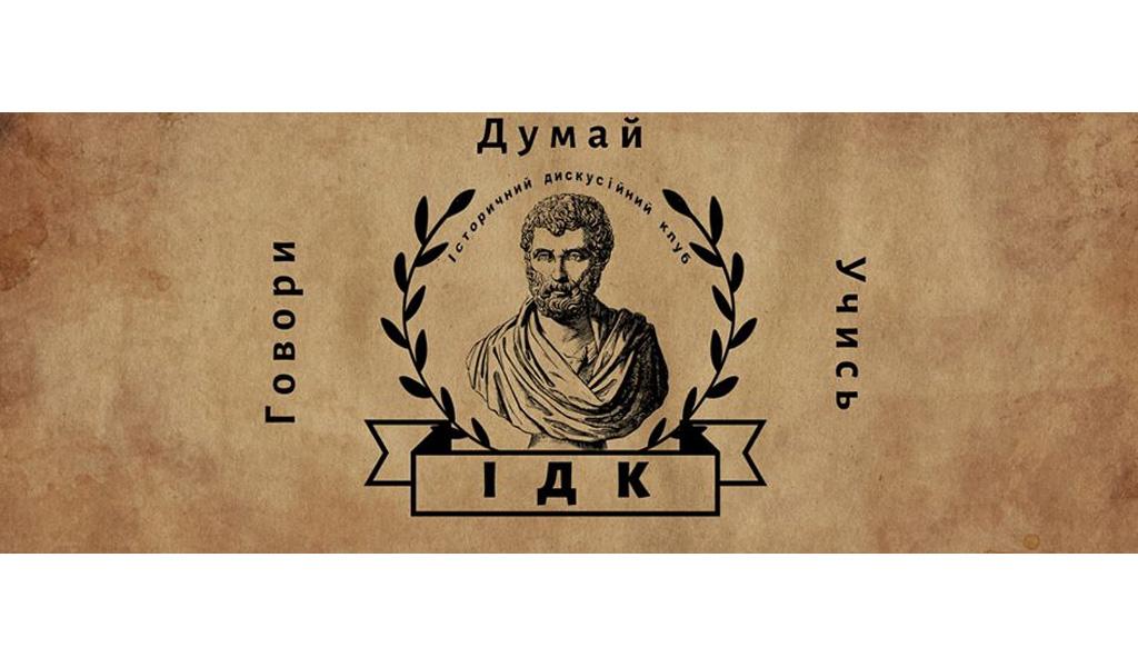 Історичний дискусійний клуб – Луцьк