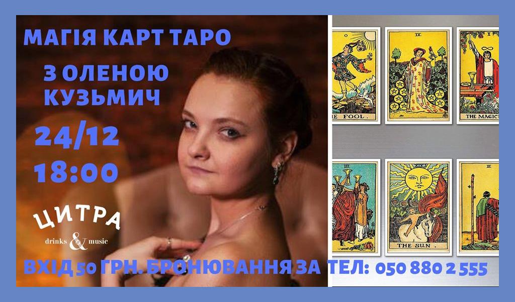 Магія карт Таро з Оленою Кузьмич