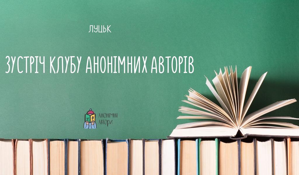 Зустрiч Клубу Анонiмних Авторiв. Луцьк