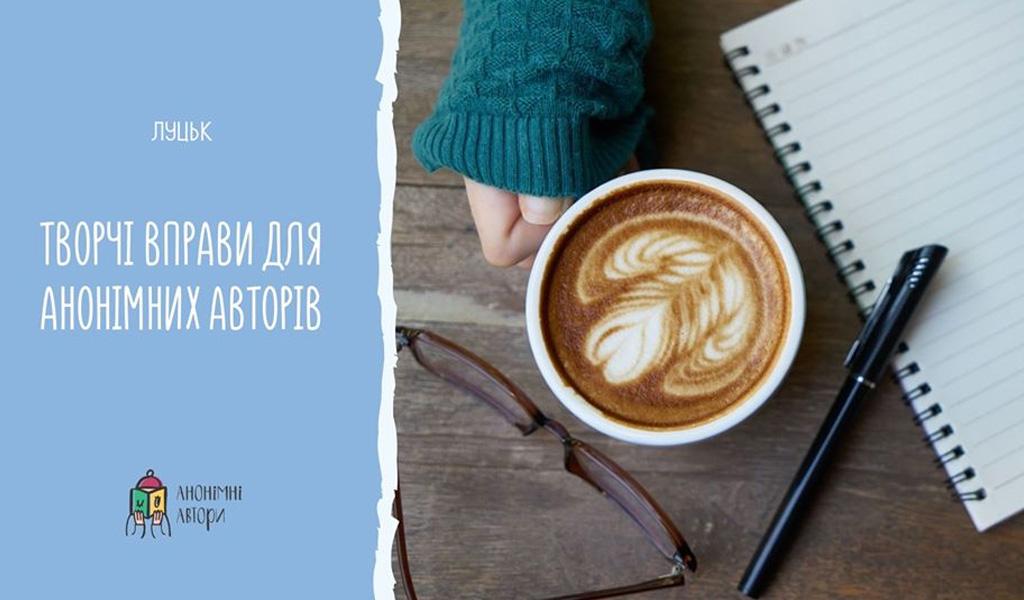 Творчі вправи для Анонімних Авторів. Луцьк