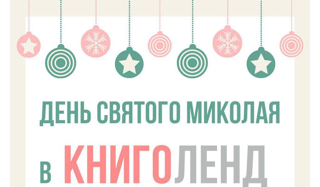 Святкова програма до дня Св. Миколая