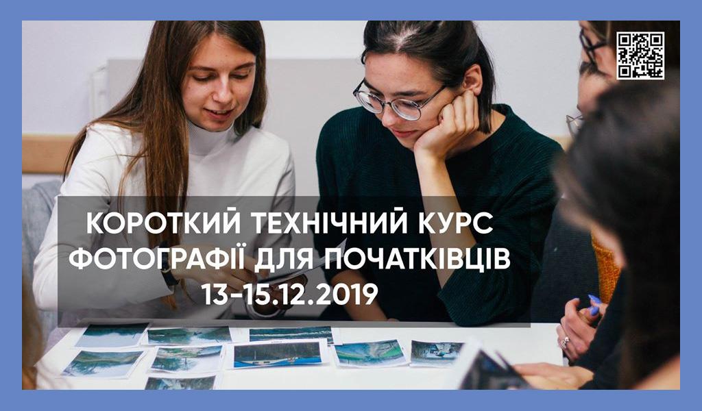 КТК: Курс фотографії 13-15.12 Луцьк