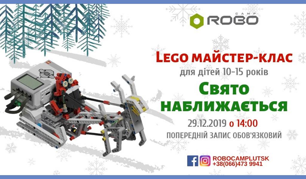 "Lego Майстер-клас ""Свято наближається"""