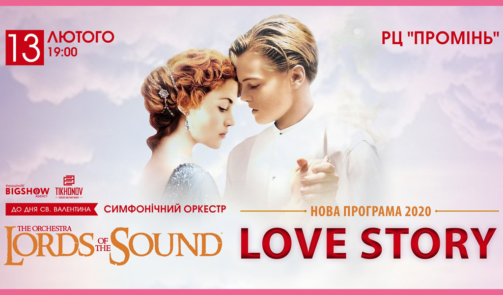 "Lords Of The Sound. Love STORY / Луцьк / РЦ ""Промінь"" / 13. 02"