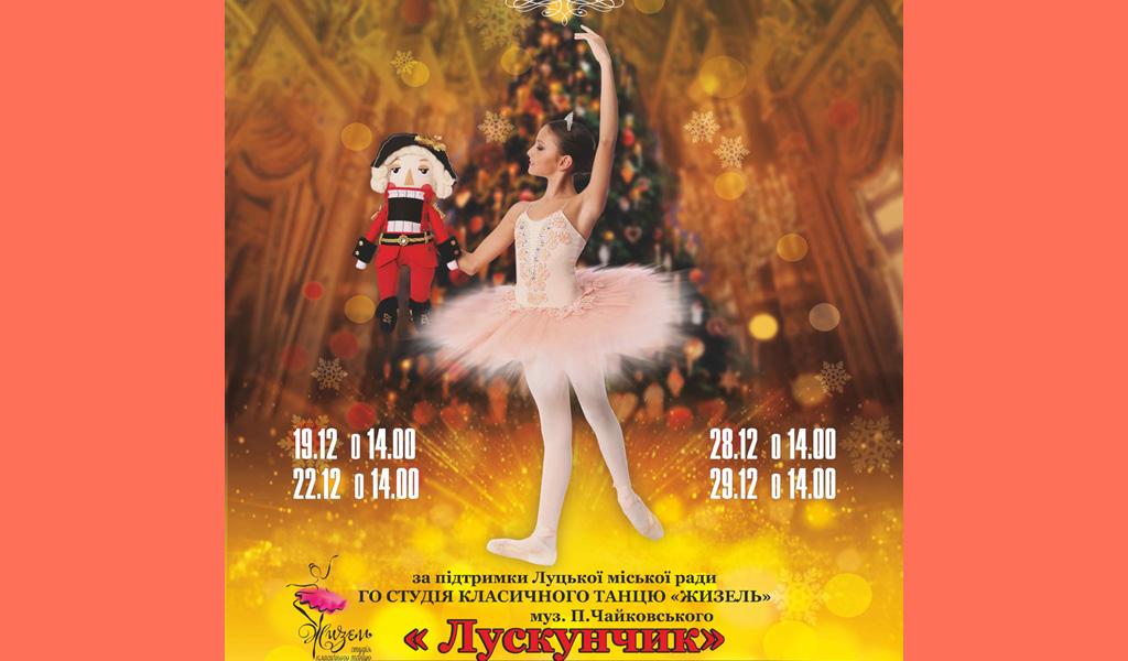 Балетна вистава на дві дії «Лускунчик»