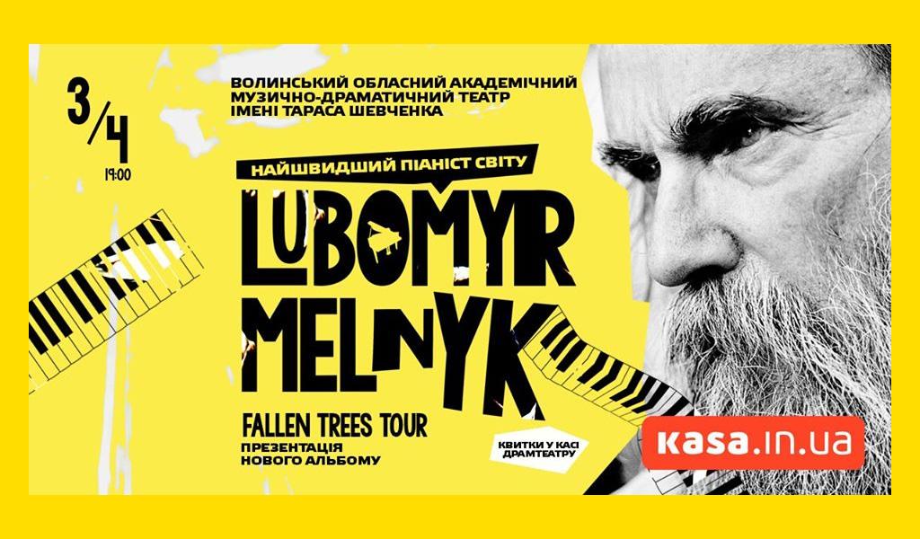 Любомир Мельник! Презентація нового альбому у Луцьку!