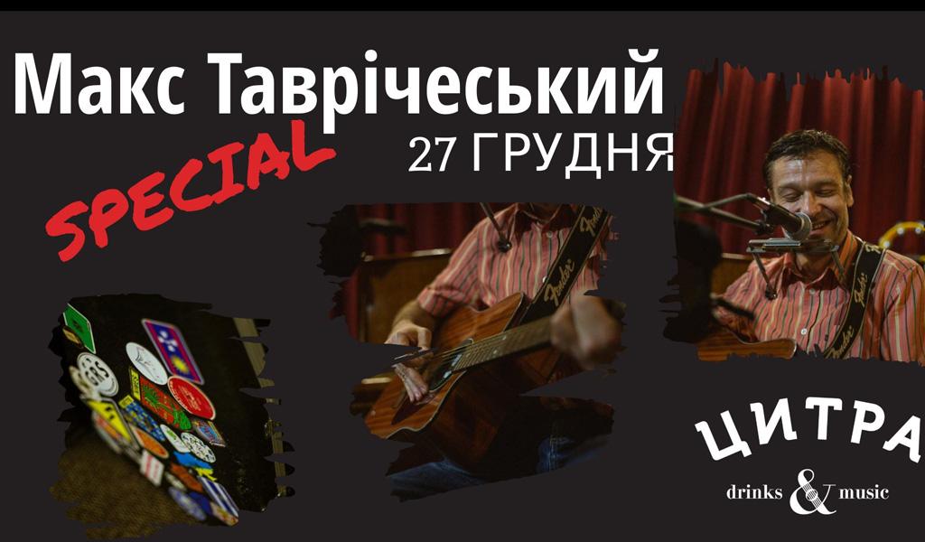 27/12: Макс Таврічеський Special