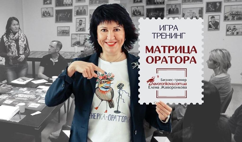 Матриця ОРАТОРа Гра-тренінг Луцьк