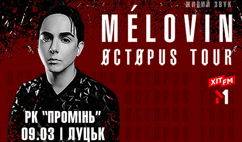 "Mélovin / Øctøpus тур / Луцьк / РЦ ""Промінь"" / 9.03"
