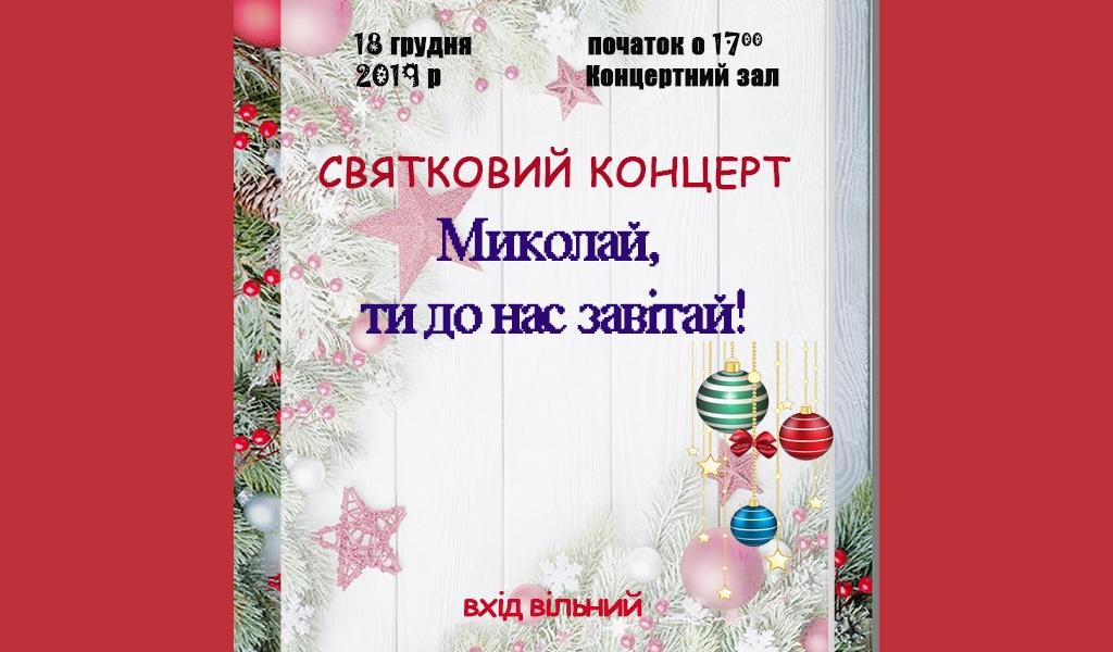 """Святковий концерт """"Миколай, ти до нас завітай"""""""